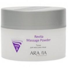 Aravia Professional Revita Massage Powder - Тальк для массажа лица, 150 мл Aravia Professional (Россия)