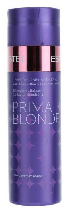 ESTEL PROFESSIONAL Бальзам оттеночный серебристый для холодных оттенков блонд / Prima Blonde 200 мл