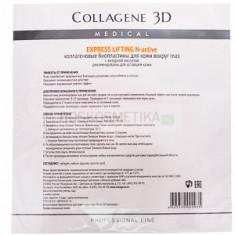 Коллагеновые маски (биопластины) с янтарной кислотой для моментального лифтинга кожи контура глаз, 20 шт. (Medical Collagene 3D)