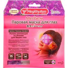 Паровая маска для глаз Лаванда - Шалфей MegRhythm