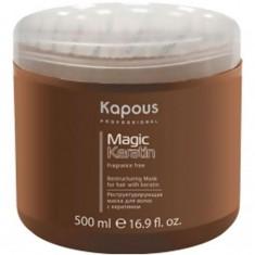 Реструктурирующая маска для волос с кератином Kapous Professional