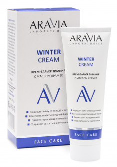 ARAVIA Крем-барьер зимний c маслом крамбе / WINTER CREAM ARAVIA Laboratories 67 мл