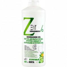 Гель для мытья посуды фруктов и овощей ZERO