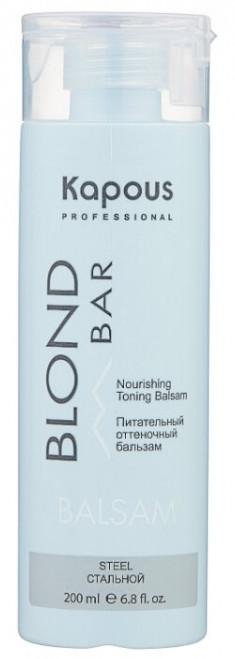 KAPOUS Бальзам оттеночный питательный для оттенков блонд, стальной / Blond Bar 200 мл